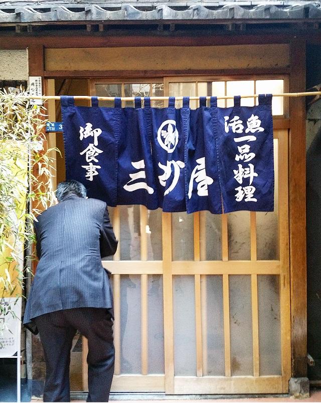 Salarymen chez Sanshuya Nihonbashi – Copyright © Gratinez
