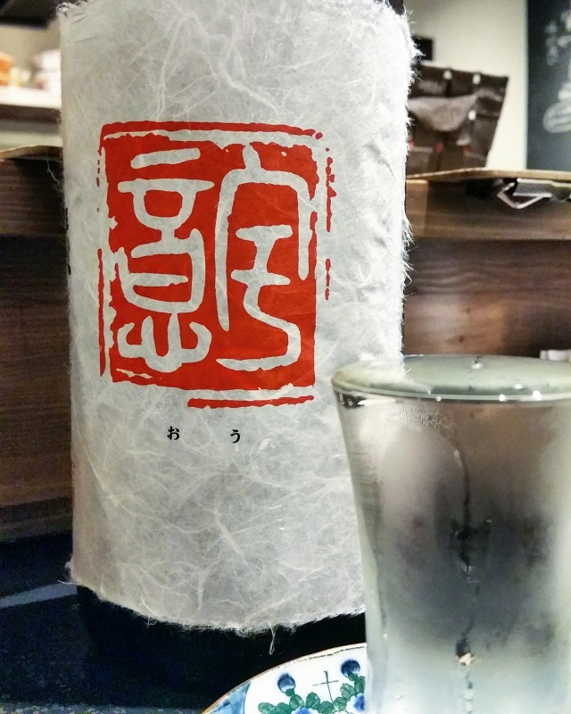 Dégustation de saké – Masuya Saketen, Kyoto, Japon – Copyright © Gratinez