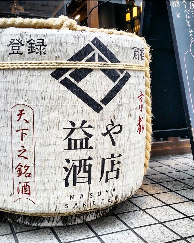 Masuya Saketen, Kyoto, Japon – Copyright © Gratinez